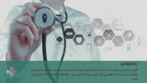 کلینیک درمان زخم پلاس